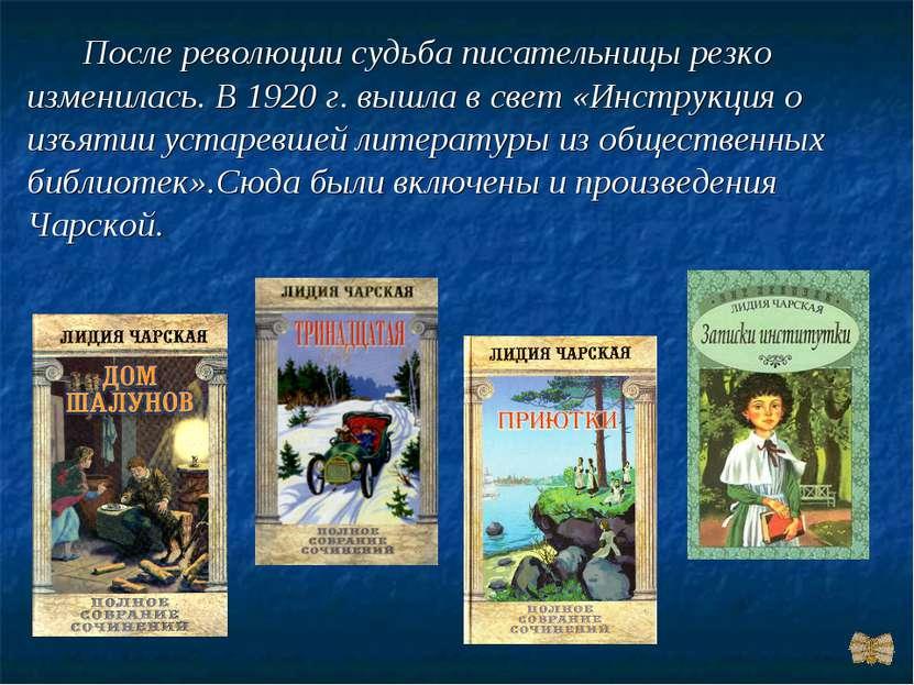 После революции судьба писательницы резко изменилась. В 1920 г. вышла в свет ...