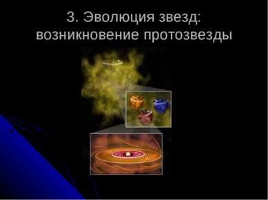3. Эволюция звезд: возникновение протозвезды