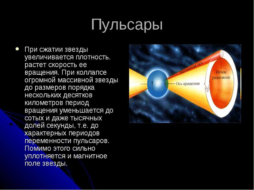 Пульсары При сжатии звезды увеличивается плотность. растет скорость ее вращен...