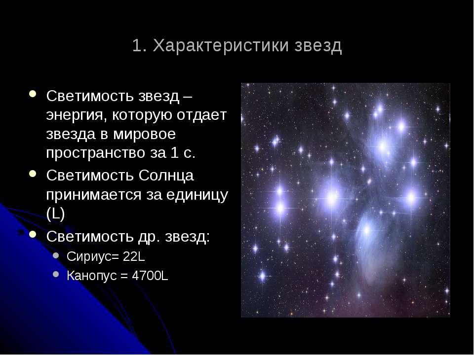 1. Характеристики звезд Светимость звезд – энергия, которую отдает звезда в м...