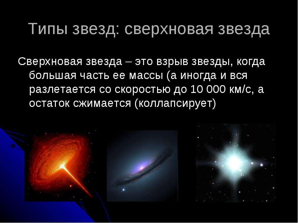Типы звезд: сверхновая звезда Сверхновая звезда – это взрыв звезды, когда бол...