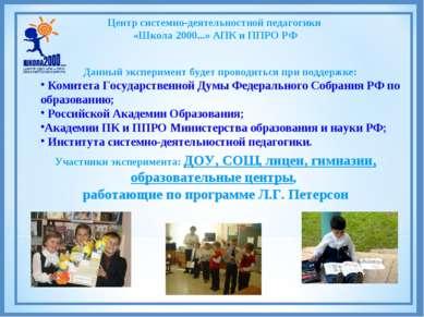 Центр системно-деятельностной педагогики «Школа 2000...» АПК и ППРО РФ Данный...