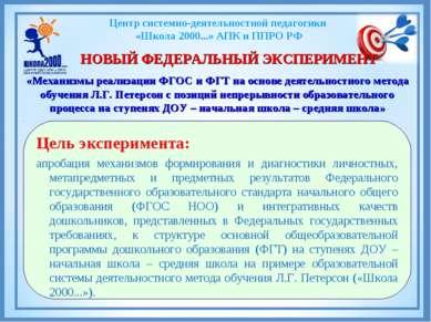 Центр системно-деятельностной педагогики «Школа 2000...» АПК и ППРО РФ «Механ...