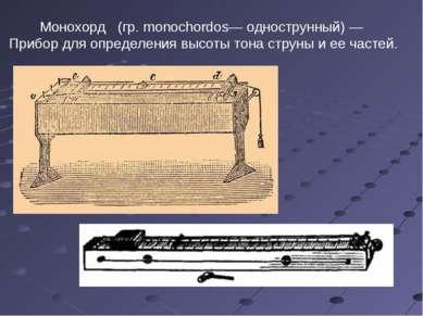 Монохорд (гр. monochordos— однострунный) — Прибор для определения высоты тона...