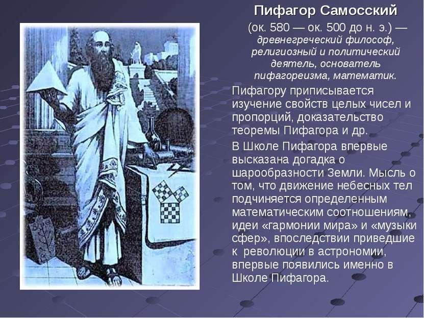 Пифагор Самосский (ок. 580 — ок. 500 до н. э.) — древнегреческий философ, рел...