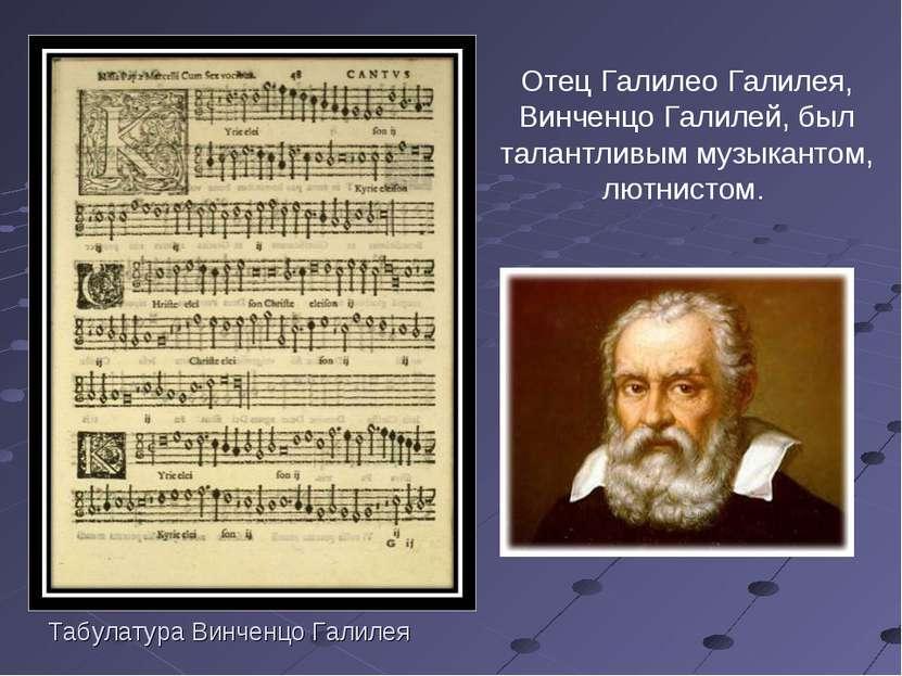 Табулатура Винченцо Галилея Отец Галилео Галилея, Винченцо Галилей, был талан...
