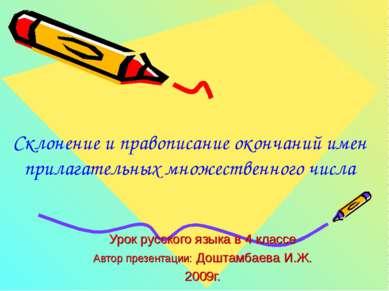 Склонение и правописание окончаний имен прилагательных множественного числа У...