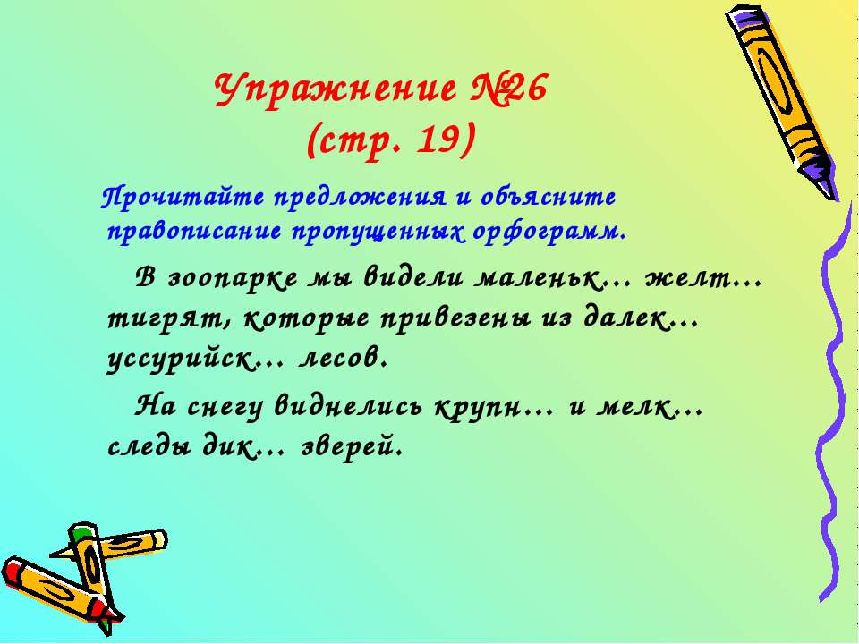 Упражнение №26 (стр. 19) Прочитайте предложения и объясните правописание проп...