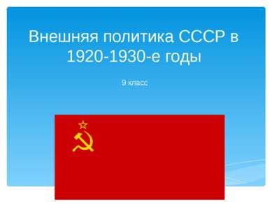 Внешняя политика СССР в 1920-1930-е годы 9 класс