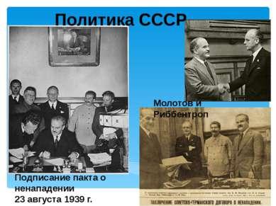 Подписание пакта о ненападении 23 августа 1939 г. Молотов и Риббентроп Полити...