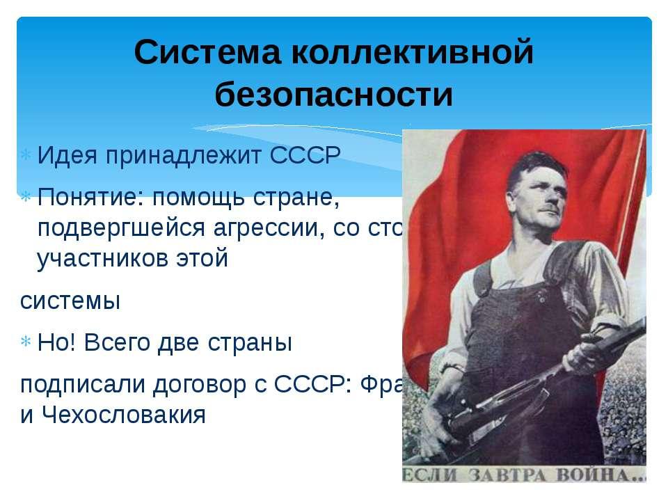 Идея принадлежит СССР Понятие: помощь стране, подвергшейся агрессии, со сторо...