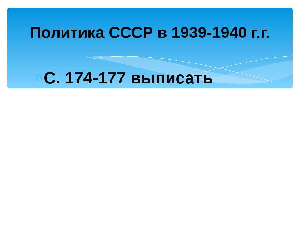 Политика СССР в 1939-1940 г.г. С. 174-177 выписать
