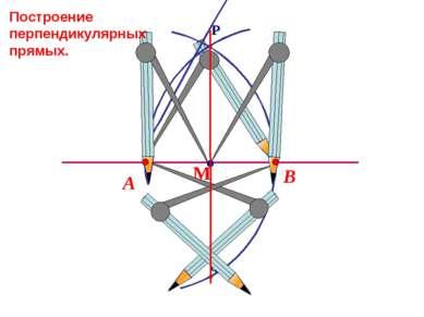 В А Построение перпендикулярных прямых.