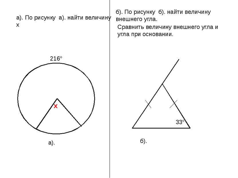а). б). По рисунку б). найти величину внешнего угла. Сравнить величину внешне...