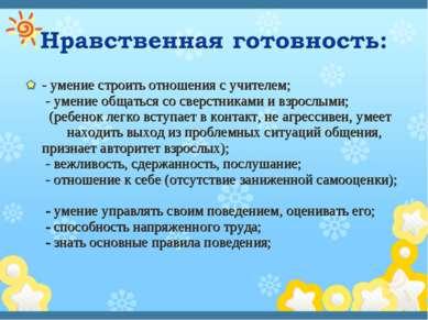- умение строить отношения с учителем; - умение общаться со сверстниками и вз...