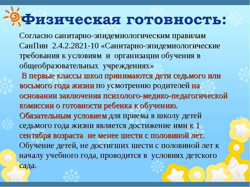 Согласно санитарно-эпидемиологическим правилам СанПин 2.4.2.2821-10 «Санитарн...