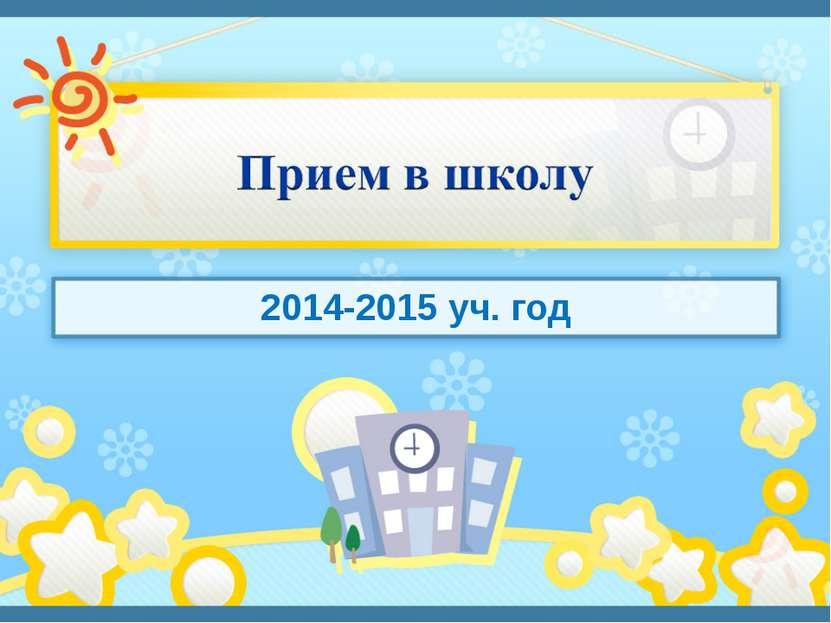 2014-2015 уч. год