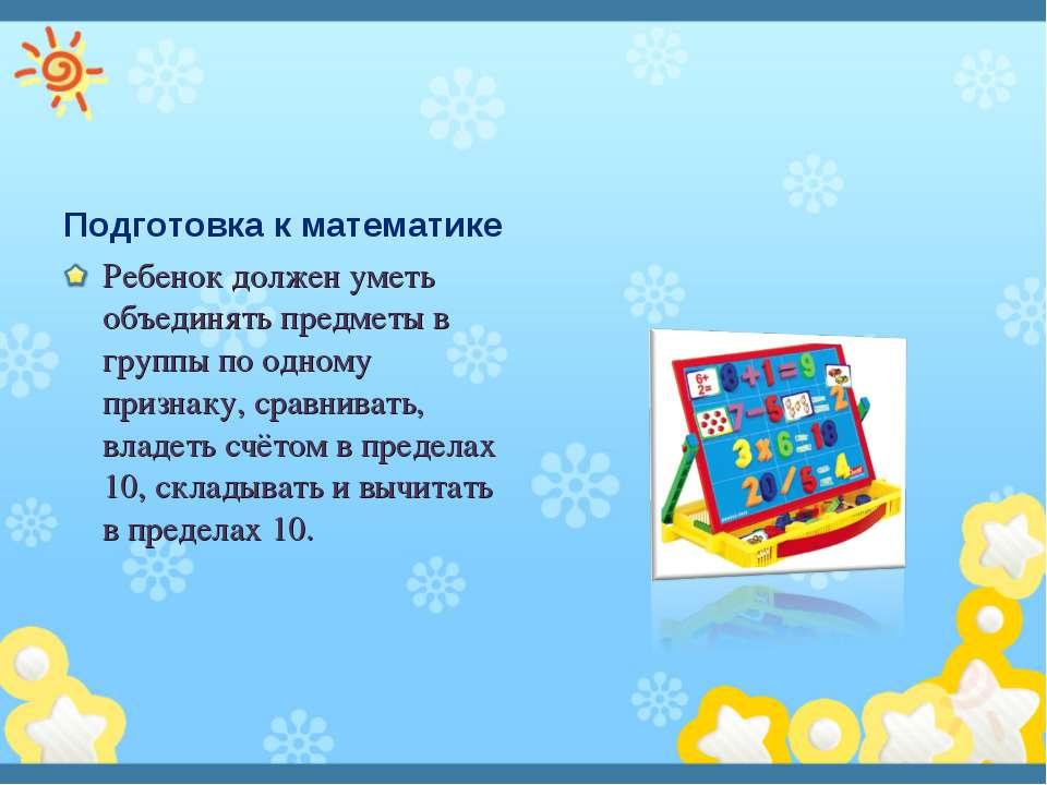Подготовка к математике Ребенок должен уметь объединять предметы в группы по ...