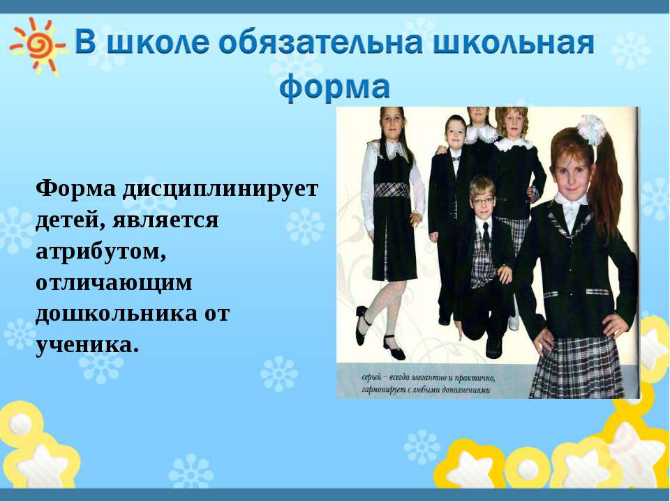 Форма дисциплинирует детей, является атрибутом, отличающим дошкольника от уче...