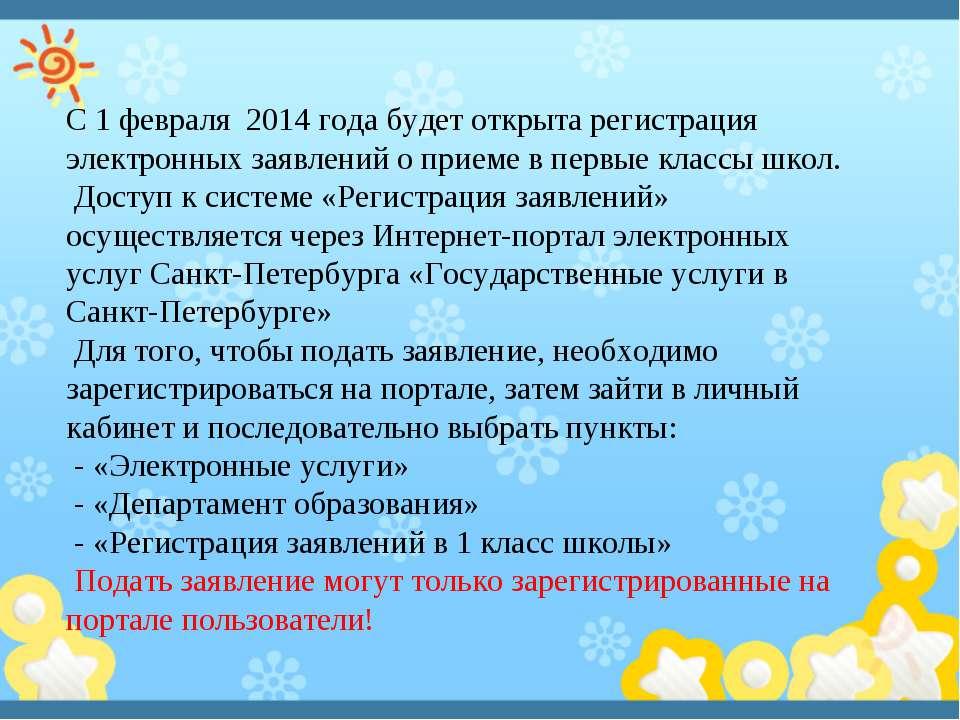 С 1 февраля 2014 года будет открыта регистрация электронных заявлений о прием...