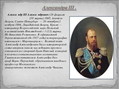 Алекса ндр III Алекса ндрович(26февраля (10 марта)1845,Аничков дворец, Са...