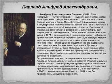 Парланд Альфред Александрович.