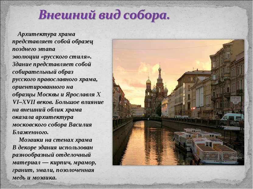 Архитектура храма представляет собой образец позднего этапа эволюции«русског...