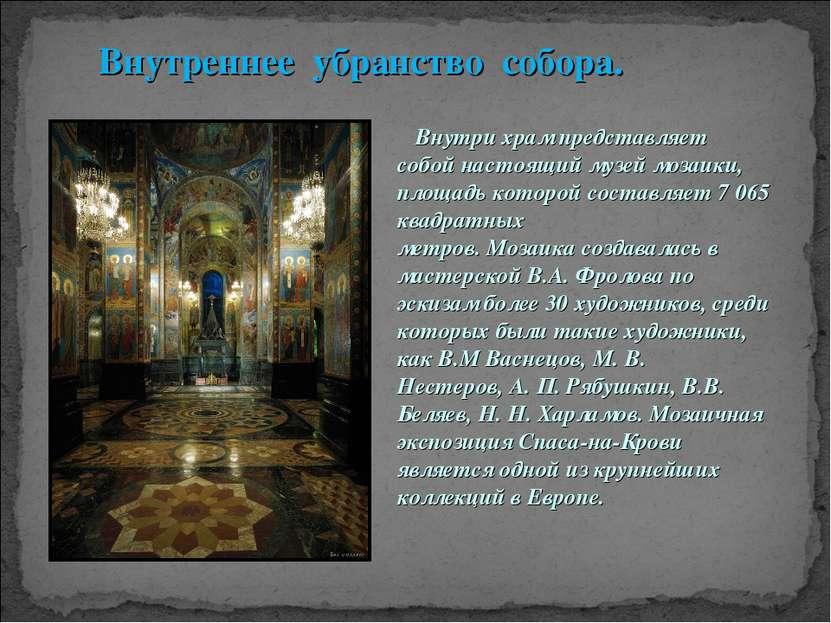 Внутреннее убранство собора. Внутри храм представляет собой настоящий музейм...