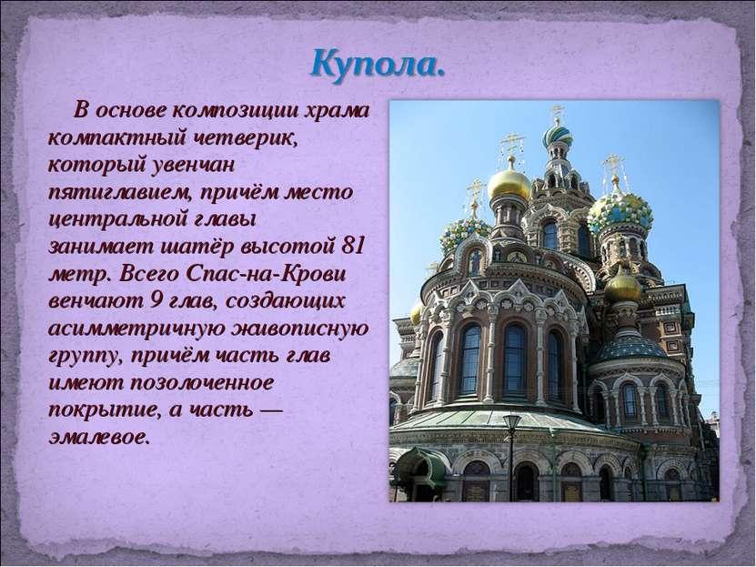 В основе композиции храма компактный четверик, который увенчан пятиглавием, п...