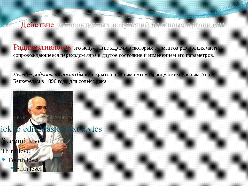Радиоактивность это испускание ядрами некоторых элементов различных частиц, с...