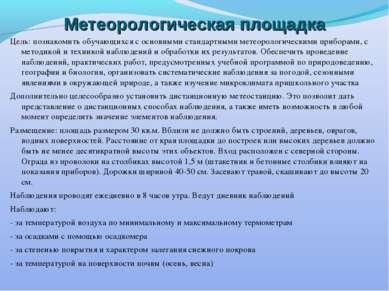 Метеорологическая площадка Цель: познакомить обучающихся с основными стандарт...