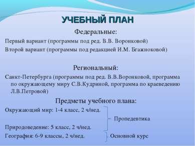 УЧЕБНЫЙ ПЛАН Федеральные: Первый вариант (программы под ред. В.В. Воронковой)...