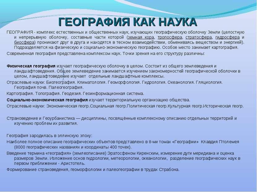 ГЕОГРАФИЯ КАК НАУКА ГЕОГРАФИЯ - комплекс естественных и общественных наук, из...