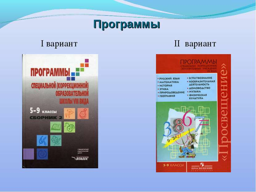 Программы I вариант II вариант