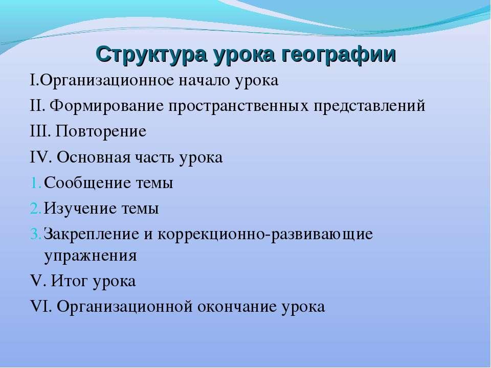 Структура урока географии I.Организационное начало урока II. Формирование про...