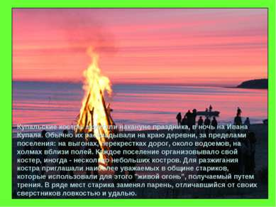 Купальские костры зажигали накануне праздника, в ночь на Ивана Купала. Обычно...