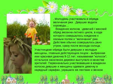 . Молодежь участвовала в обряда величания ржи . Девушки водили хороводы…  В...