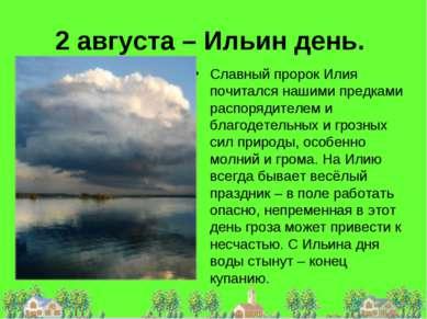 2 августа – Ильин день. Славный пророк Илия почитался нашими предками распоря...