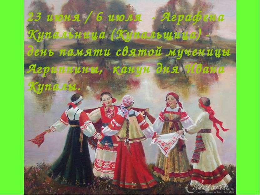 23 июня / 6 июля - Аграфена Купальница (Купальщица) - день памяти святой муче...