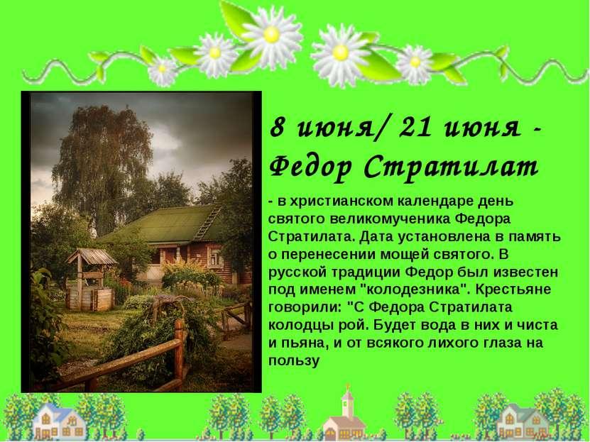 8 июня/ 21 июня - Федор Стратилат - в христианском календаре день святого вел...