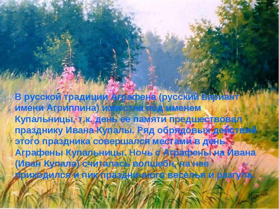 В русской традиции Аграфена (русский вариант имени Агриппина) известна под им...