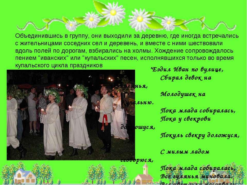 Объединившись в группу, они выходили за деревню, где иногда встречались с жит...