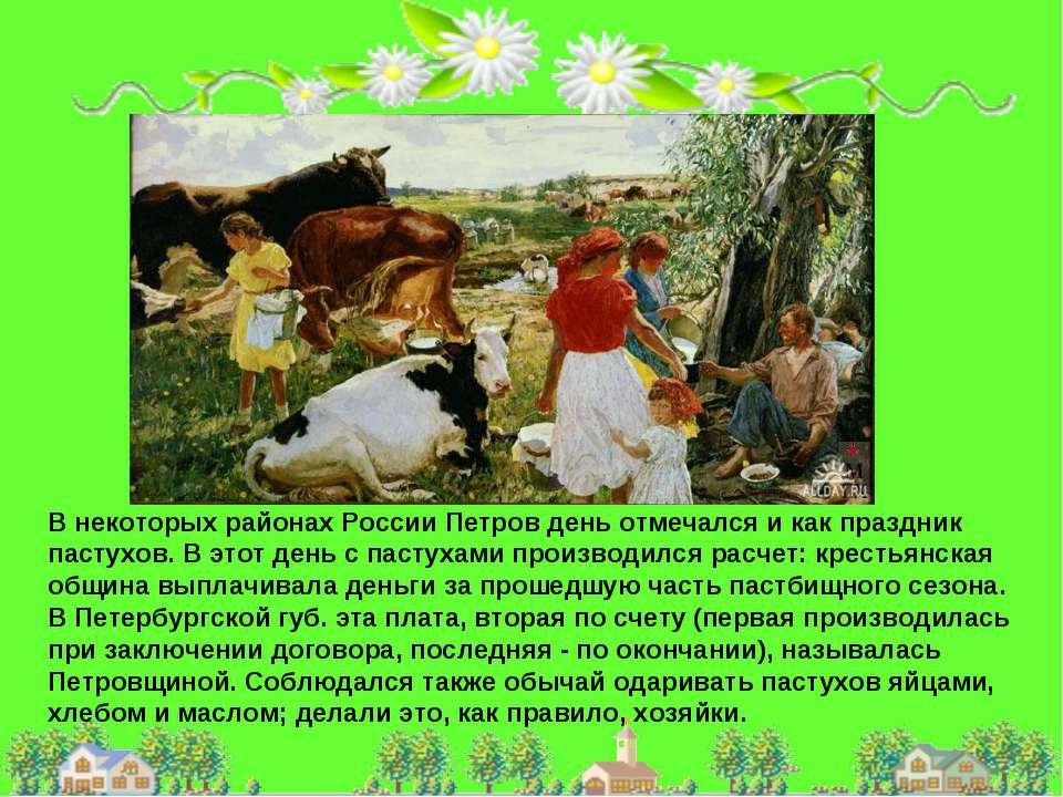 В некоторых районах России Петров день отмечался и как праздник пастухов. В э...