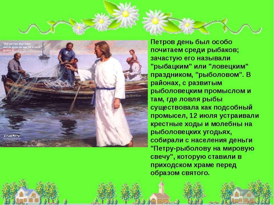 """Петров день был особо почитаем среди рыбаков; зачастую его называли """"рыбацким..."""