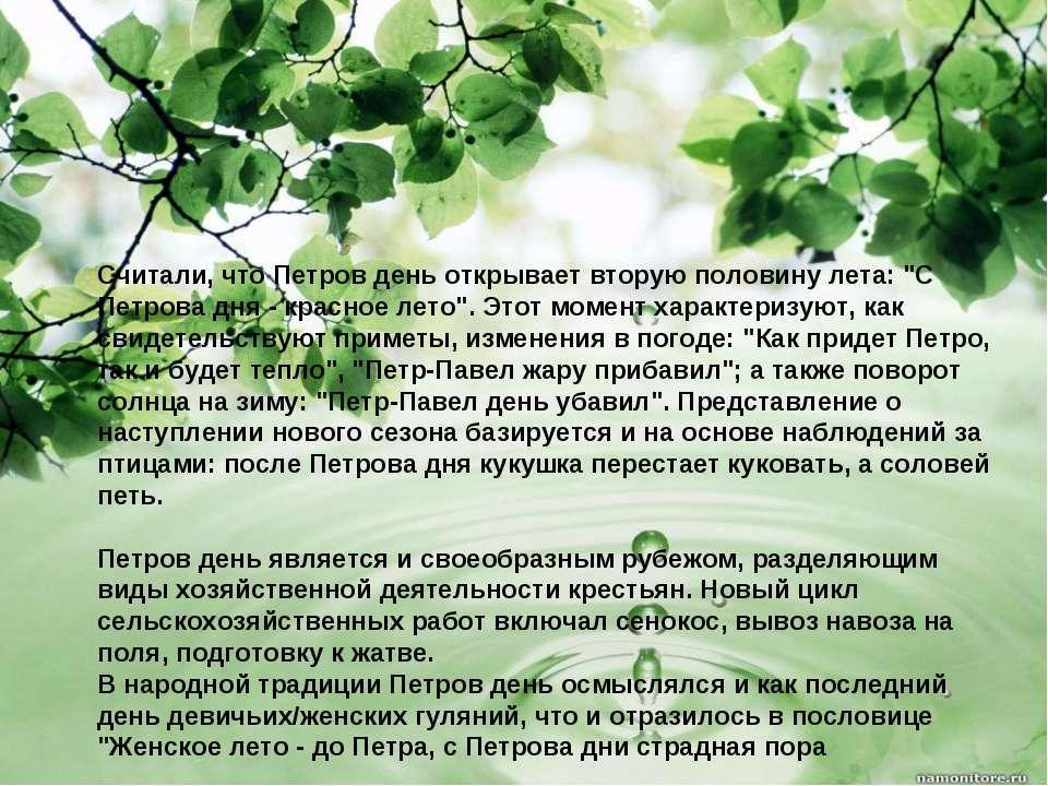 """Считали, что Петров день открывает вторую половину лета: """"С Петрова дня - кра..."""
