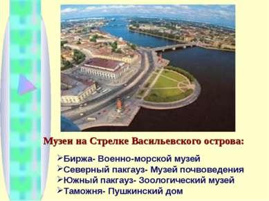 Музеи на Стрелке Васильевского острова: Биржа- Военно-морской музей Северный ...