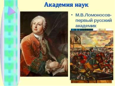 Академия наук М.В.Ломоносов- первый русский академик
