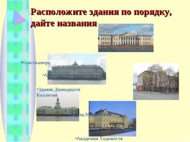 Расположите здания по порядку, дайте названия Кунсткамера Академия Художеств ...