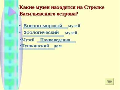 Какие музеи находятся на Стрелке Васильевского острова? Военно-морской Зоолог...