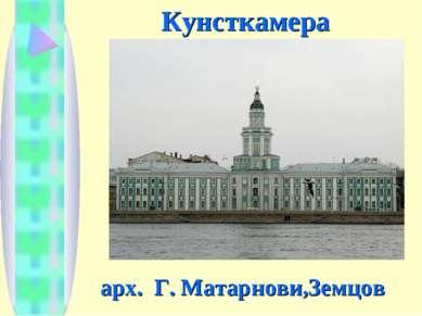 арх. Г. Матарнови,Земцов Кунсткамера